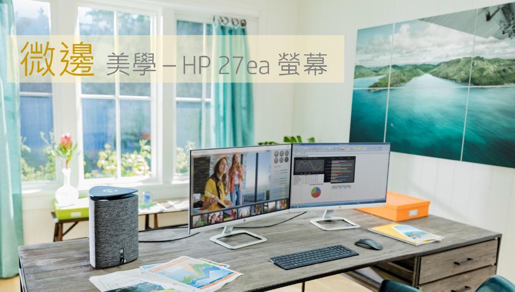 HP 27吋IPS美型螢幕