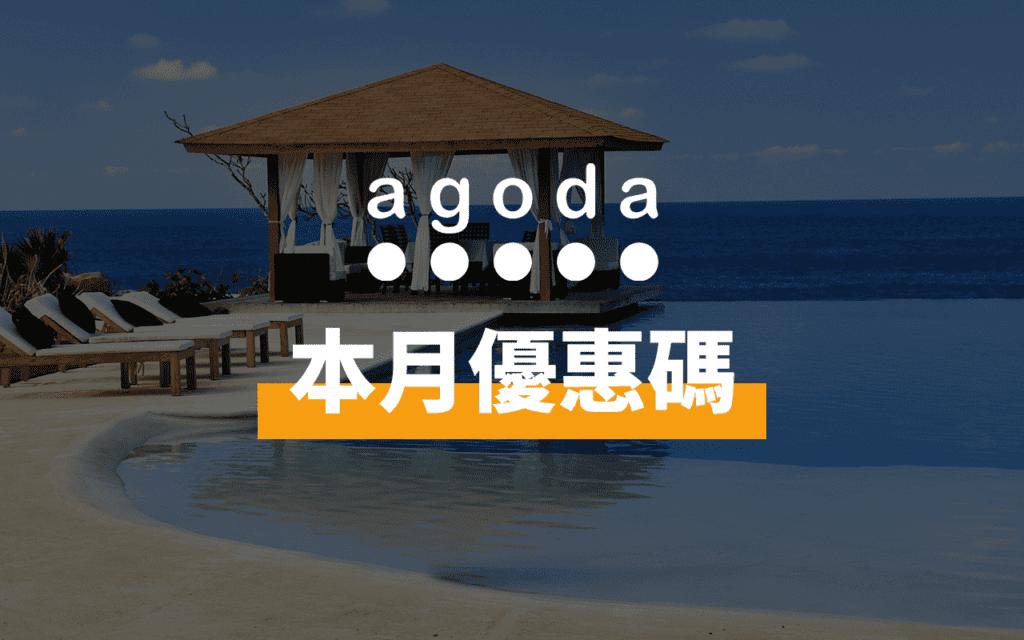 agoda每月優惠碼