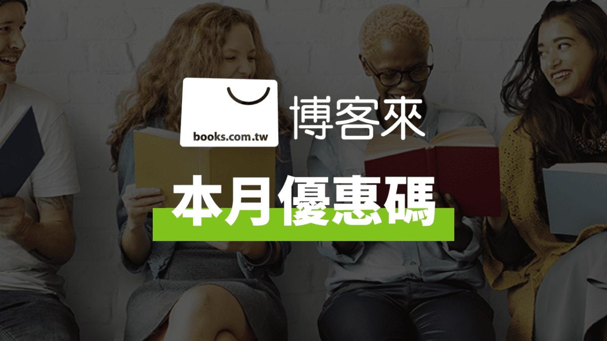 找博客來折價券?2021博客來e-coupon / 折扣碼 / 信用卡優惠(01.22更新)