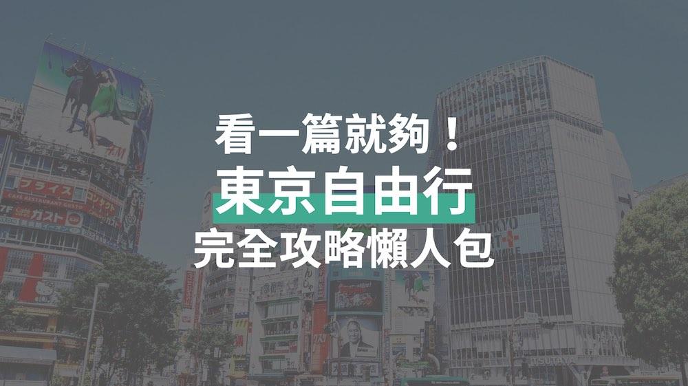 看一篇就夠了!東京自由行省錢規劃懶人包