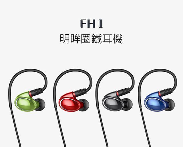 FiiO FH1耳機