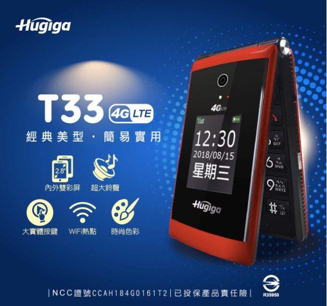 【Hugiga】4G-VoLTE折疊手機/老人機 T33