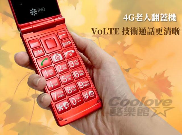 iNO EZ35 大螢幕2.8吋4G大按鍵摺疊翻蓋手機