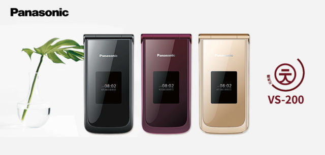 【Panasonic 國際牌】VS-200 2.8吋雙大畫面4G御守機
