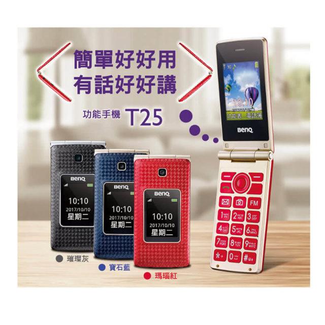 BENQ T25功能型手機 大數字按鍵、音樂播放