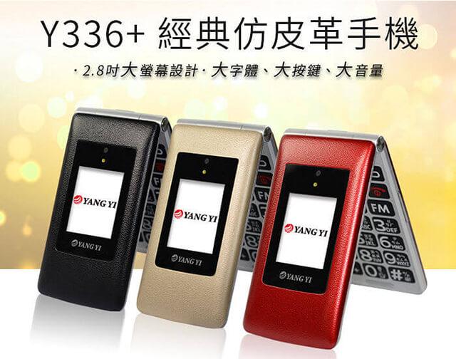 YANG YI 揚邑 Y336+超大2.8吋螢幕大字體大按鍵大音量摺疊手機