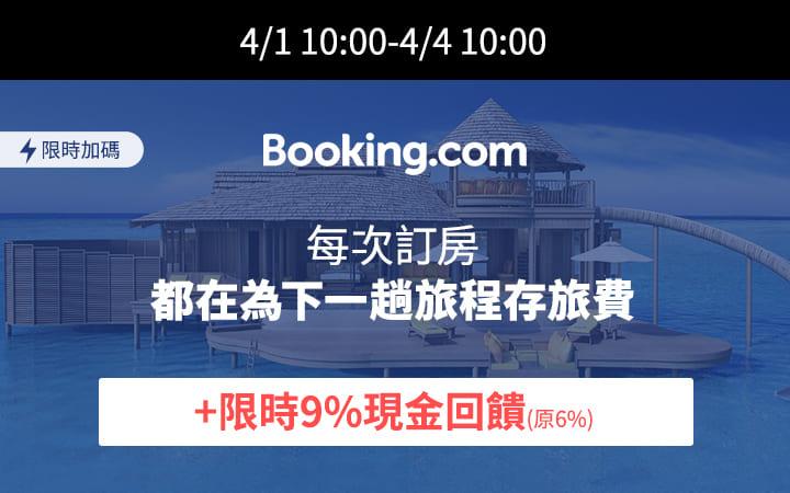 04/01開搶!Booking.com 限時9%現金回饋 ShopBack讓你省更多