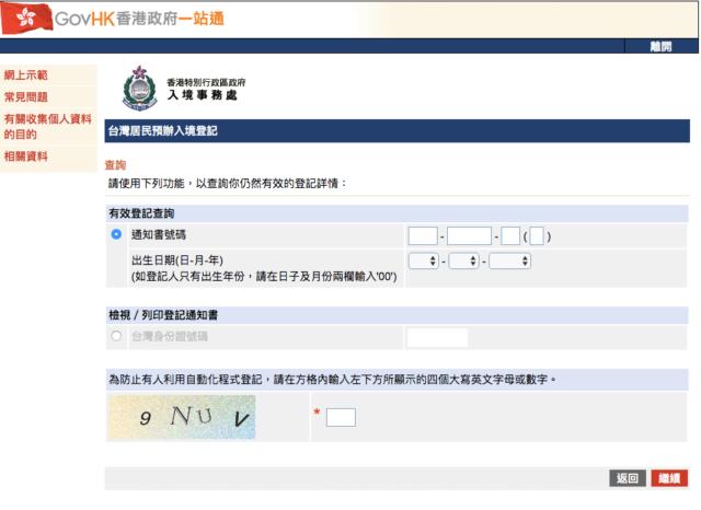 申請港簽,查詢資料
