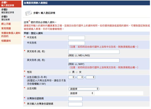 申請港簽,填寫資料