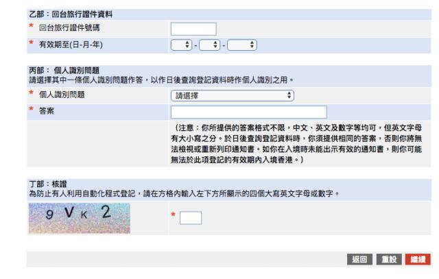 填寫港簽資料