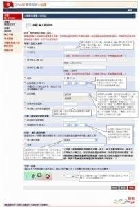 申請香港電子簽證範例