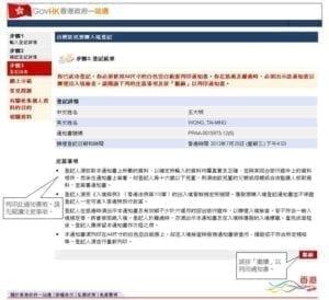 申請港簽步驟3