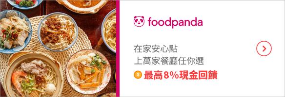 foodpanda優惠