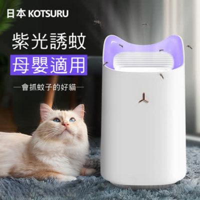 日本KOTSURU 貓咪滅蚊燈