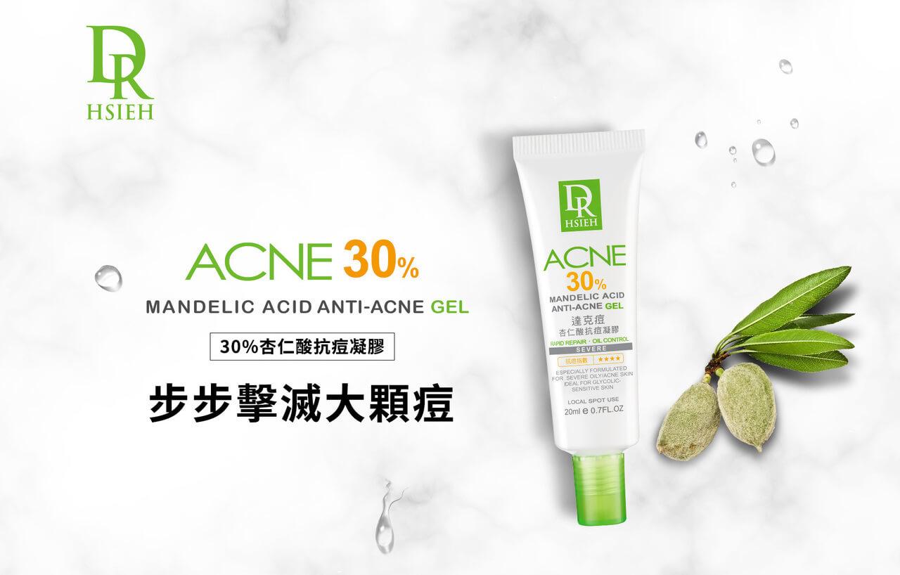 台灣醫美級保養品牌