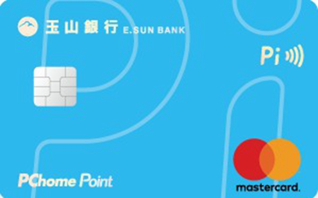 信用卡免年費