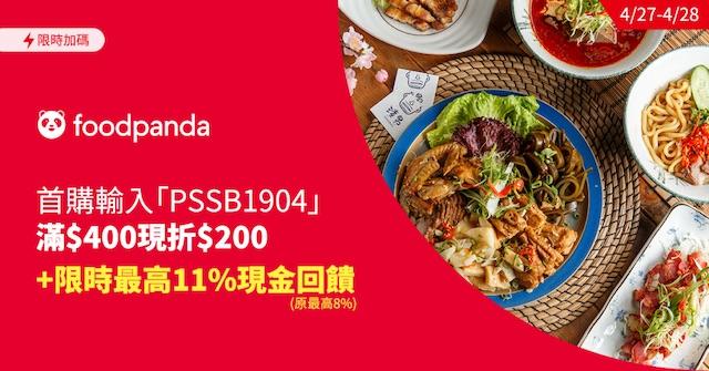 報稅季也不能餓!foodpanda 週末兩天限時加碼,訂餐最高11%現金回饋