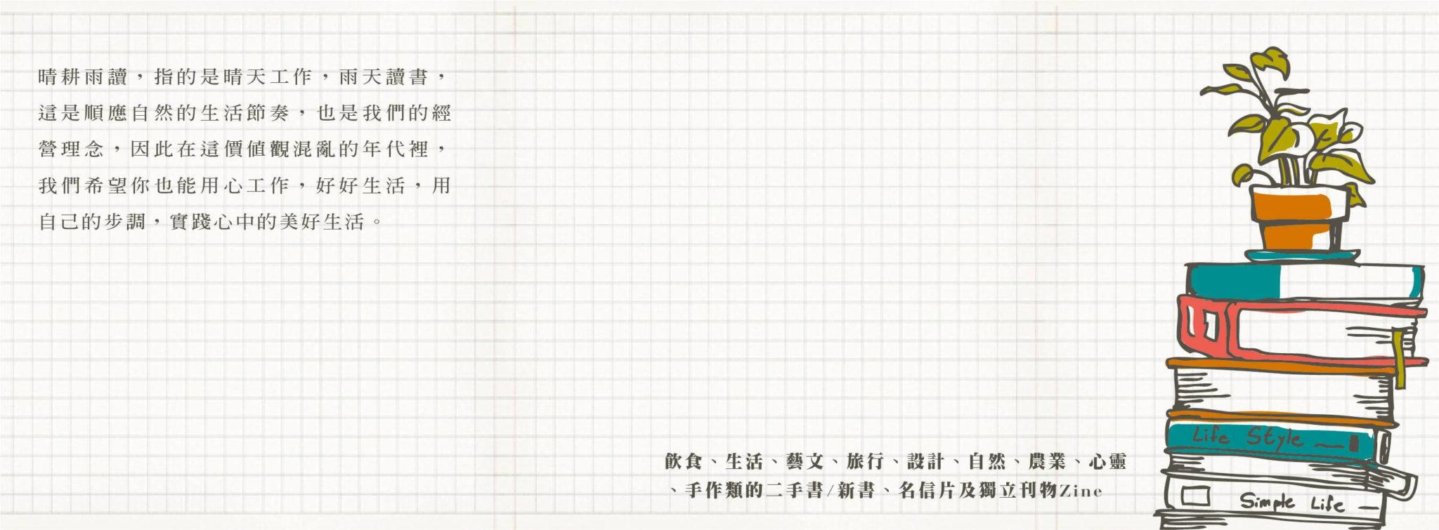 大台北獨立書店