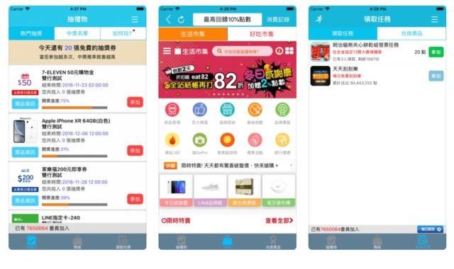 app|113|優惠|ptt creditcard