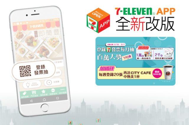 app|7-11|優惠|ptt creditcard
