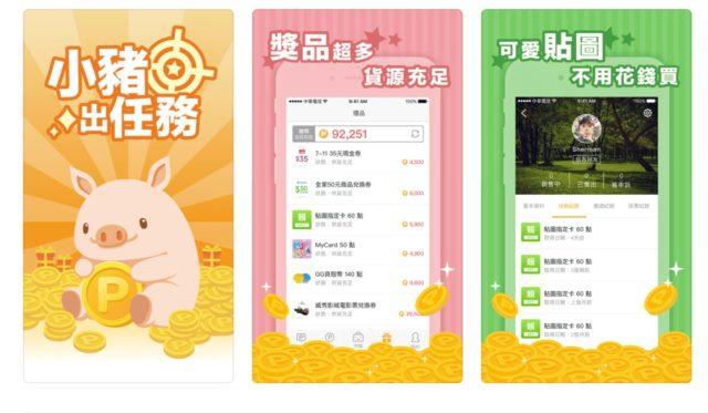 app|小豬出任務|優惠|ptt creditcard