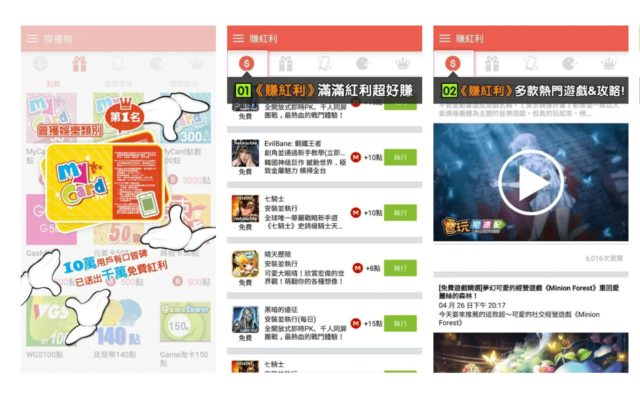 app|mycard|優惠|ptt creditcard