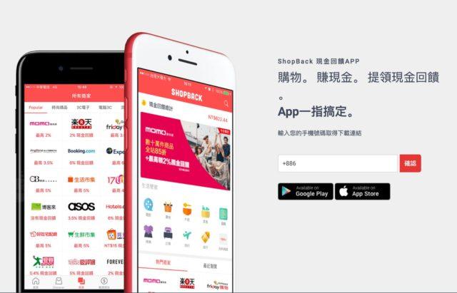 app|shopback|優惠|ptt creditcard