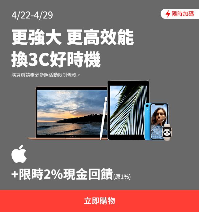 <p>果粉看過來!想買 Apple 趁現在,4/22-4/29 限時加碼 2% 回饋,買過少有打折的 Apple 產品就知道這有多可貴!iPhone、Mac、Airpods,買越多賺越多,現金回饋讓你買得好、買得哈哈笑!</p>