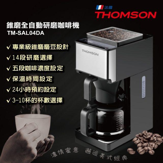 THOMSON全自動研磨咖啡機