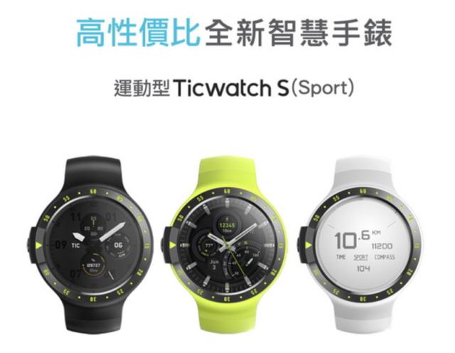 Ticwatch S運動探索心率監測智慧手錶