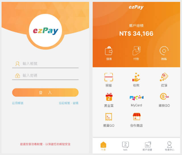ezPay繳稅流程