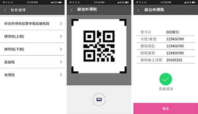 台灣行動支付繳稅流程