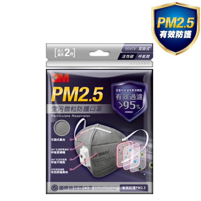 3M™ PM2.5空污微粒防護口罩—活性碳帶閥型 9041V