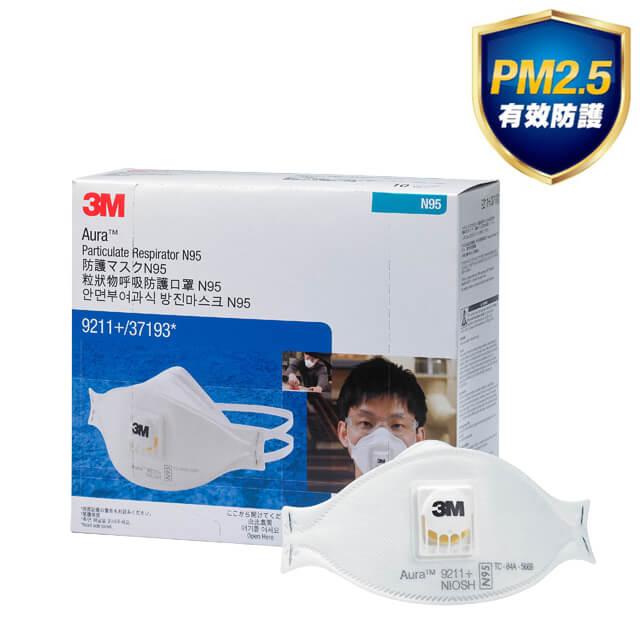3M™ Aura 9211+粒狀物呼吸防護口罩N95