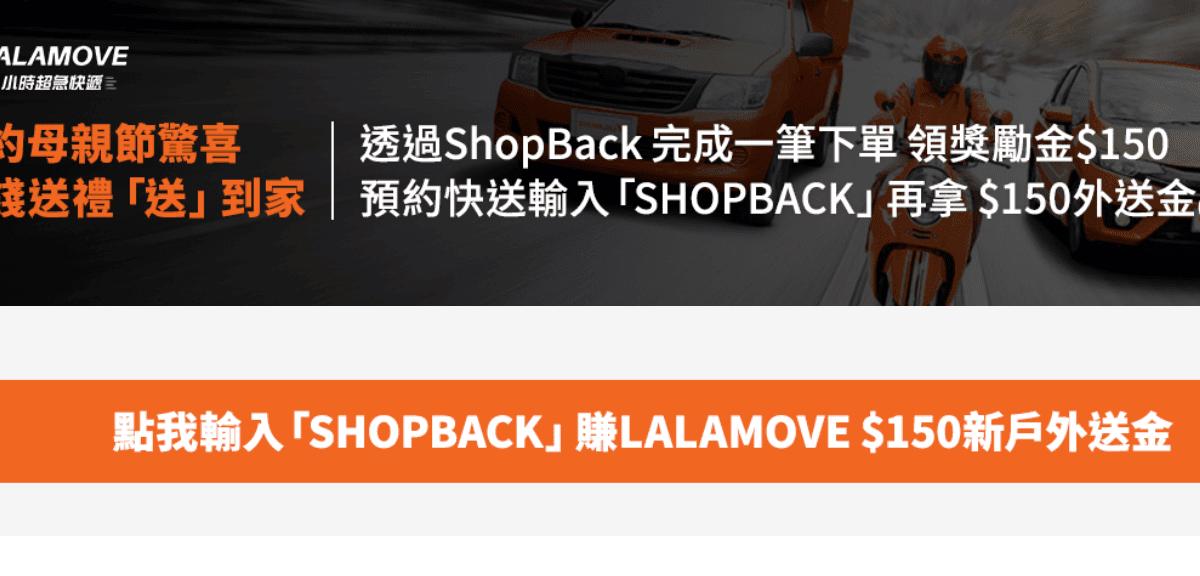 找快遞?LALAMOVE幫你送起來,用ShopBack下單享加碼獎勵+外送金