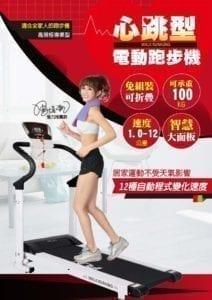 健身大師 心跳型電動跑步機