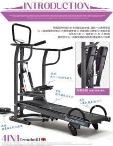 Body Sculpture 4合1多功能跑步機