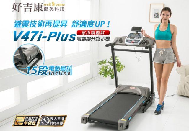 好吉康Well-Come V47i-Plus旗艦款電動跑步機