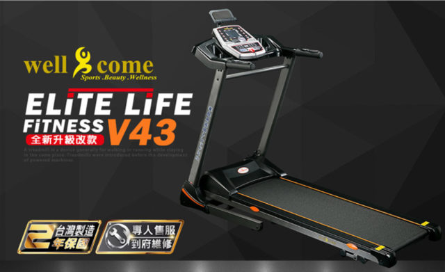 好吉康 V43專業雙層電動跑步機