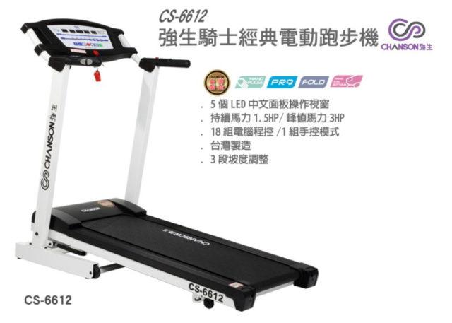 強生CHANSON 強生騎士經典電動跑步機CS-6612