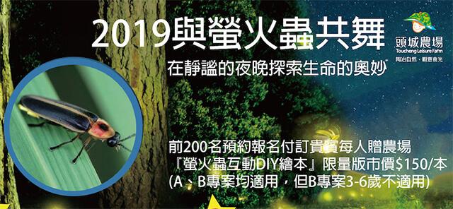 圖片來源:頭城休閒農場官網