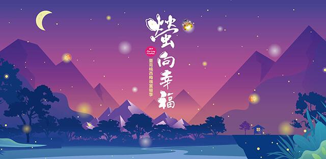 圖片來源:臺南楠西梅嶺賞螢季粉絲頁