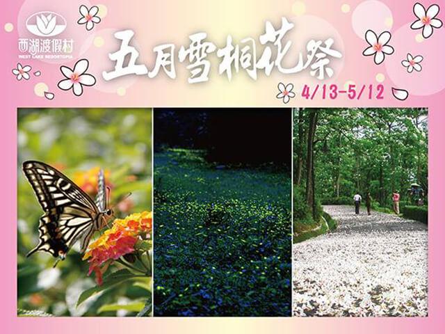 圖片來源:西湖渡假村官網