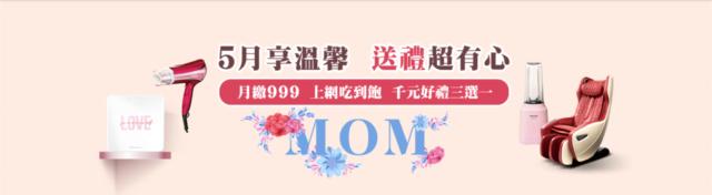 中華電信母親節優惠