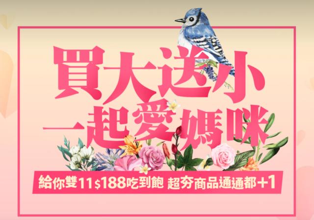 台灣之星母親節優惠