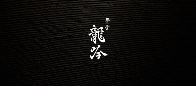 Michelin_restaurant_nihonryori_ryugin