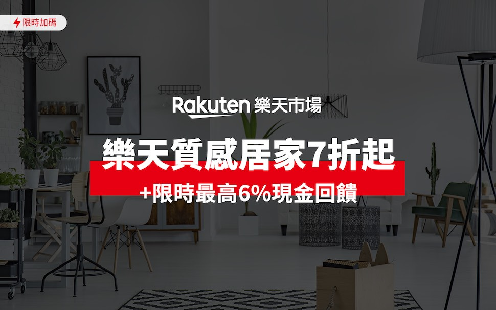 05/31截止!ShopBack x 樂天市場居家產品7折起+限時加碼6%現金回饋