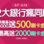 201905 yahoo 信用卡優惠