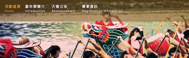 2019台北國際龍舟錦標賽