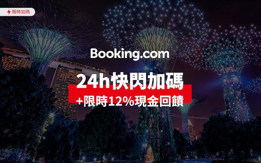 05/15截止!Booking.com 限時24hr快閃加碼12%,端午連假訂房趁現在